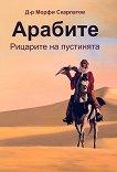 Арабите. Рицарите на пустинята - Д-р Морфи Скарлатов - книга