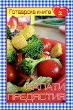 Готварска книга 2: Салати. Предястия - Мария Атанасова -