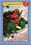 Готварска книга 3: Постна кухня - Мария Атанасова -