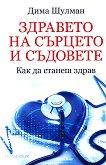 Здравето на сърцето и съдовете - Дима Шулман - книга