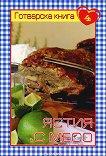 Готварска книга 4: Ястия с месо - Мария Атанасова -