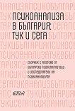Психоанализа в България: Тук и сега -