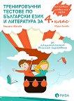 Тренировъчни тестове по български език и литература за 4. клас за национално външно оценяване - Мариана Иванова, Мария Бунева - помагало