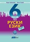 6 теста по руски език - ниво B1 + CD - Рада Чобанова, Енчо Тилев -