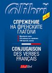 Спрежение на френските глаголи - книга
