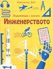 Инженерството - енциклопедия с капачета -