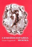 Семейноправна поема - Огнян Герджиков - книга