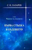 Човекът на бъдещето - книга 1 : Първа стъпка в бъдещето - С. Н. Лазарев -