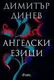 Ангелски езици - Димитър Динев - книга