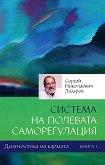 Диагностика на Кармата - книга 1: Система на полевата саморегулация - С. Н. Лазарев - книга
