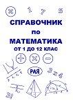 Справочник по математика за 1., 2., 3., 4., 5., 6., 7., 8., 9., 10., 11. и 12. клас - помагало
