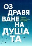 Оздравяване на душата - С. Н. Лазарев - филм