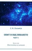 Диагностика на кармата - Втора серия : Опит в оцеляването: част 1 - С. Н. Лазарев - филм