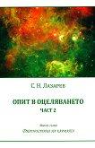 Диагностика на кармата - Втора серия : Опит в оцеляването: част 2 - С. Н. Лазарев -