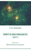 Диагностика на кармата - Втора серия : Опит в оцеляването: част 5 - С. Н. Лазарев -