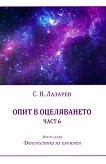 Диагностика на кармата - Втора серия : Опит в оцеляването: част 6 - С. Н. Лазарев - филм