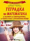 Умни малчугани: Тетрадка № 2 по математика за 2. клас - Русанка Петрова, Райна Стоянова, Пенка Даскова -