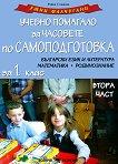 Умни малчугани: Учебно помагало за часовете по самоподготовка за 1. клас - част 2 - Райна Стоянова, Пенка Даскова -