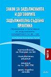 Закон за задълженията и договорите. Задължителна съдебна практика Част 6: Прехвърляне и погасяване на задълженията. Солидарност (чл. 99 - 132) - книга