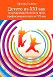 Детето на XXI век и предизвикателствата пред професионалистите от XX век - Офелия Кънева - книга