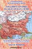 Западните краища на българската земя - Анастас Иширков - книга