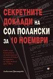 Секретните доклади на Сол Полански за 10 ноември - Алексения Димитрова -