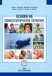 Основи на хомеопатичната терапия - том 1: Остра патология -