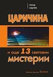 Царичина и още 13 световни мистерии - Петър Марчев -