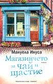 Магазинчето за чай и щастие - Мануела Инуса -