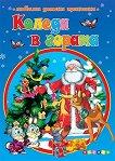 Коледа в гората - Ангелина Жекова - книга