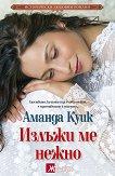 Излъжи ме нежно - Аманда Куик - книга