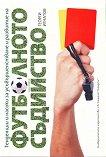 Тенденции и насоки за усъвършенстване и развитие на футболното съдийство - Георги Игнатов -