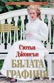 Бялата графиня - Сюзън Джонсън - книга