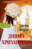 Дивата хризантема - Джейн Федър -