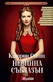 Невинна съблазън - Катрин Смит - книга
