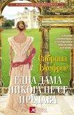 Една дама никога не се предава - Сабрина Джефрис - книга