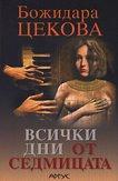 Всички дни от седмицата - Божидара Цекова -