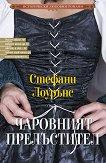 Чаровният прелъстител - Стефани Лоурънс - книга