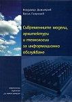 Съвременните модели, архитектури и технологии за информационно обслужване - Васил Георгиев, Владимир Димитров -