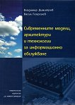 Съвременните модели, архитектури и технологии за информационно обслужване - книга