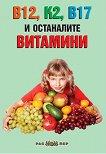 В12, К2, В17 и останалите витамини - книга