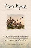 Класически приказки, за да опознаем по-добре себе си - Хорхе Букай - книга
