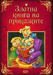 Златна книга на приказките. Луксозно издание - книга