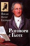 Разговори с Гьоте - Йохан Петер Екерман - книга