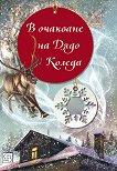 В очакване на Дядо Коледа - Венера Атанасова - книга