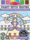 Рисувай с вода - Принцеси -