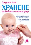 Хранене на бебета и малки деца -