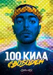 100 Кила: Свободен - Явор Янакиев - 100 Кила - книга