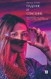 Падение и спасение: Изповедта на една хероинова наркоманка - Весела Тотева - книга