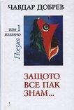 Чавдар Добрев - избрано : Поезия - том 1: Защото все пак знам... - Чавдар Добрев -
